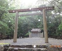 ご縁のある日本の神様をお探しします 力になってくれる神様を知ってご縁を繋ぎましょう♪