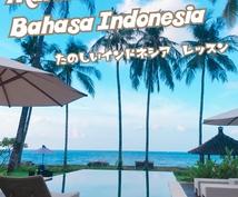 世界話者数第4位!インドネシア語教えます 【初心者歓迎】現地在住者が教える楽しいインドネシア語レッスン
