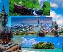 スリランカへの旅行のプランを一緒に考えます 楽しく、安く、失敗しない旅行にしたいあなたへ