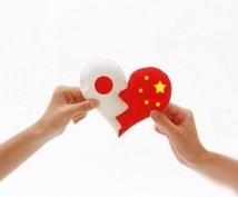 中国語の勉強、中国人に聞きたいことをお答えします 中国語、中国事情に興味のあるお方々へ