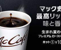 マクドナルドのコーヒーを無料にする方法教えます マクドナルドによく行かれる方、コーヒーが好きな方におすすめ!