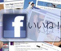 【無料お試し中】男女4人があなたのフェイスブックページに1ヶ月毎日いいね!&コメントします