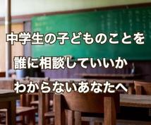中学生のお子さんの悩みの聞きます 中学教師だからこそできる、経験を踏まえた親身な相談
