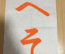 書道のお手本書き致します 活字からどんな文字でもお手本お書きします。