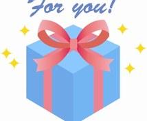 相手の心に響くプレゼント提案します!
