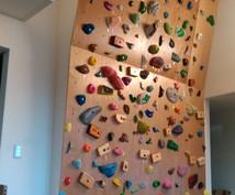 ボルダリングのプライベート壁の作り方教えます 自宅にボルダリングの壁を作りたい人におすすめです!
