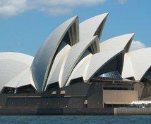 オーストラリア留学のこと全てお答えします オーストラリアへこれから留学を考えているあなたへ
