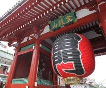 東京の観光地、お店等の下見を代行します 東京旅行など、実際に行ってみた人の感想を聞いてみたい方に!