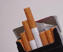 簡単!タバコ代節約術!本数減らさず節約します 月に何万円と払っているタバコ代。浮かして好きなことしませんか