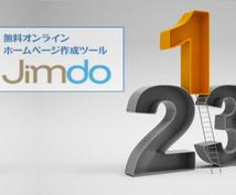 Jimdoはじめました。さらにカスタマイズしたい!