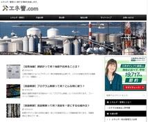 月間10万PV 工業技術ブログの広告枠を販売します 工場設備やプラントに関係する読者にリーチできます。