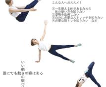 女性限定!必要な運動をトータルコーディネートします 理学療法士が教える体の使い方!姿勢改善など専門性の高いプラン
