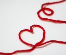 恋愛相談【男女問わず】乗ります あなたの恋を成就させるお手伝いをします