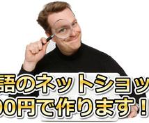 お持ちのネットショップを英語化し、海外販売サイトへ無料掲載します。
