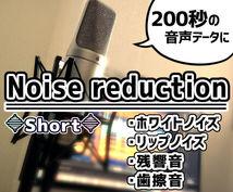 200秒まで!短い音声データのノイズ処理をします 20秒以内の音声データ×10本分まで承ります!