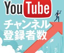 YouTubeチャンネル登録が増えるよう拡散します チャンネル登録者が10人になるまで動画を拡散し続けます!