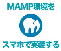 MAMP開発環境iphoneで表示確認方法教えます 駆け出しプログラマー様へサービス公開前スマホ表示確認する為に