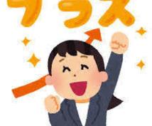 悩みや弱みや危機的状況をポジティブに言い換えます 自分がヤバい、何とかしたいと思っている人向け!