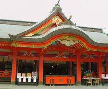 お家の近くのあなたに合うマイ神社を導き出します スピリチュアル・風水の観点からあなたに合う神社を探します。
