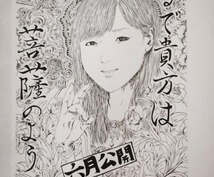 アナログ ペン画似顔絵描きます
