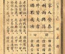 おみくじの漢詩を解説します。