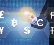 チャンスは今!上昇期待度の高い仮想通貨を教えます 仮想通貨に興味はあるけど何を選んだらよいかわからないあなたへ