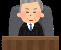 裁判官までグルの裁判体験談と俺俺詐欺防止策教えます 裏金動く?契約の有名保険会社までもグルだった。許せない実態