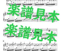 楽譜浄書! 美しく使いやすい楽譜を制作致します 手書きの楽譜を美しくしたい方、移調や歌詞の入力等お考えの方へ