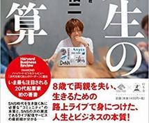 前田裕二があなたのギフトを開けます SHOWROOM社長があなただけのために相談を受けます!