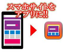 スマホサイトのAppStoreアプリ化を承ります 低予算でスマホアプリ化したいお客様におすすめです