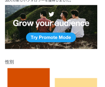 ツイッターのフォロワーを増やす方法教えます フォロワーが2週間で1000人、この方法で増えました!