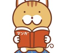 あなたにぴったりの漫画見つけます 聞いて買えば必ず面白い!もうなに買おうか迷う必要ありません!