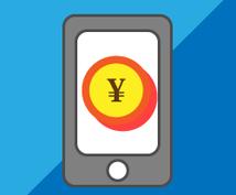 アプリで遊ぶだけで5000円稼げます 手の空いている時間に簡単に稼げます。