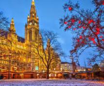 ドイツ語翻訳、ウィーン留学相談、オーストリアでの生活相談