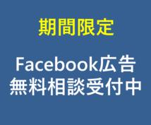 Facebook広告の相談乗ります Facebook広告でどうしたら成果が出るかお悩みの方