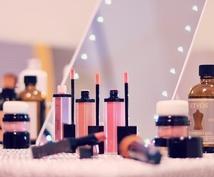 休止ます 売れる文章に!美容・化粧品系の文章をリライト