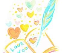 大好きなお相手からの【あなたへの愛】を言葉にします 愛情が伝わり難い【お相手の方の代わりに】貴方への愛を伝えます
