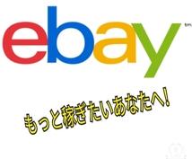 ebayセラーのサポートをします ★翻訳、メール対応、リミットアップ代行等