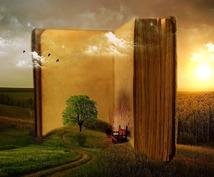 SS小説書きます。あなただけの物語を 宣伝もします あなたの想像の中の世界を小説にしたい方