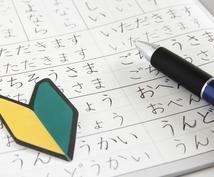 人生好転アファメーション式ペン字シートお届けします キレイな字を書くため、願望も成就しやすくするペン字ドリル
