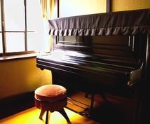 ☆ 初めての方もお好きな曲がピアノで弾けるように、音階をお教えします ☆