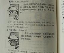 中国語の発音を10項目レッスンします ・中国人の先生の指導でよくわからなかった方や独学派の方へ