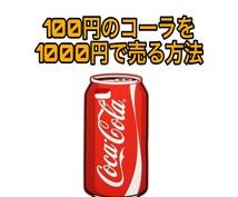 100円のコーラを1000円で売る方法を教えます ~全く同じ商品でも、10倍の価格で売れるマーケティング術~