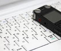 音声・動画データの文字起こしを代行いたします ~音声・動画データの文字起こしをしたい方へ~
