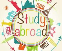 留学相談にのります 高校1年間、大学1年間北米に留学経験あり。