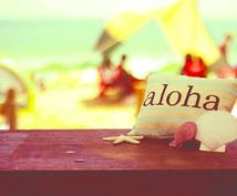 ハワイの英知の力・マナカードが幸せを導きます *迷いや悩みの中から抜け出したいあなたにオススメ