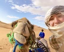 初めての一人旅・バックパッカーのご相談に乗ります 旅をもっと楽しく、もっとおトクに。