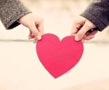 友達や知り合いには言いにくい恋愛相談のります。