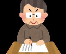 文章作成のプロになれます NHKに出演経験のあるセミプロの安心指導