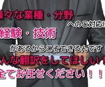 英語翻訳*高品質*迅速*丁寧*低価格でお届けします 最短即日+まとめて購入割+¥1000割引+アフターフォロー